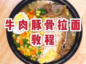 日式牛肉豚骨拉面