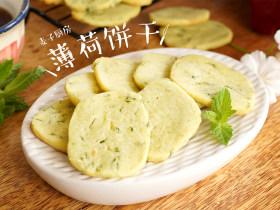 【薄荷酥脆饼干】简单又美味