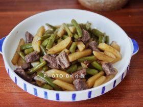 四季豆土豆烧牛肉