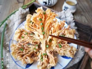 椒盐金针菇,椒盐的香味加上金针菇的鲜味让人停不下来!