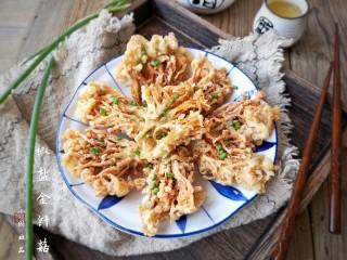 椒盐金针菇,一道酥脆的椒盐金针菇就做好了。