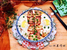 日影红霞里梦思➕腊肉豆腐肉饼蒸蛋