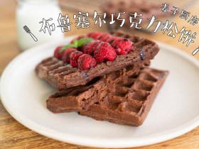 【布鲁塞尔松饼】浓浓巧克力风味