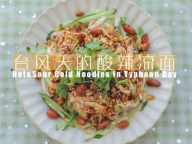 台风天最舒坦的事,大概就是躲在家里吃一碗酸辣凉面了!