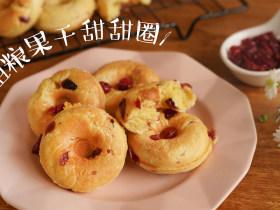 玉米制作【粗粮干果甜甜圈】越嚼越香