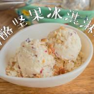 【奶酪坚果冰淇淋】勾引着吃货们的味蕾