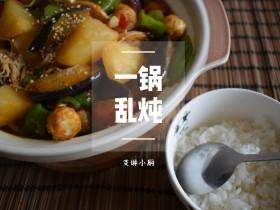 想不出菜名,也不能叫土豆胡萝卜茄子青椒金针菇鹌鹑蛋…emm煲吧?贼下饭哩!!!