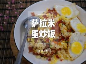 就叫它#萨拉米蛋炒饭#吧,其实也就是那啥蛋炒饭里加了点进口香肠,哈哈哈