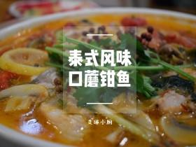 泰式风味口蘑钳鱼