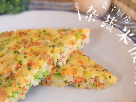 自制【杂蔬米饭饼】搞定挑食