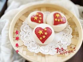 中国心🇨🇳——造型馒头