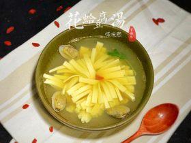 花蛤豆腐汤
