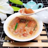 薏米豬蹄湯