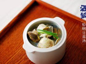 月子餐:蛤蜊豆腐汤(安神益智)