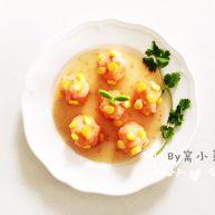 黄金玉米鲜虾球—虾肉的鲜美与玉米的清甜