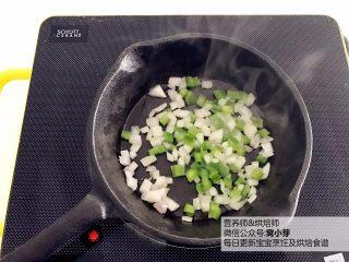 宝宝辅食:番茄炒蛋的另一种吃法,酸甜开胃,热锅,倒入少许植物油,放入洋葱丁,翻炒至变色透明,然后加入彩椒丁翻炒1-2分钟直至变软。