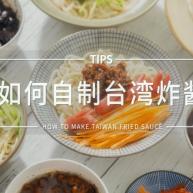 如何自制台湾炸酱