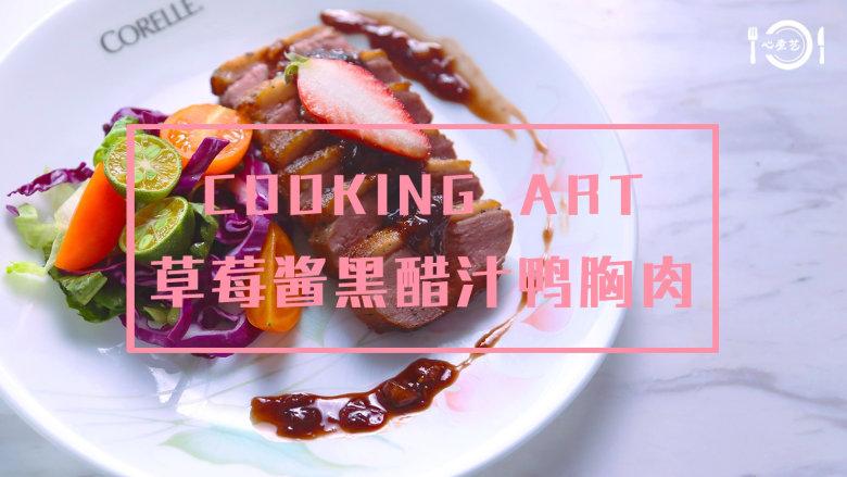 高级又容易做的草莓酱黑醋汁鸭胸肉