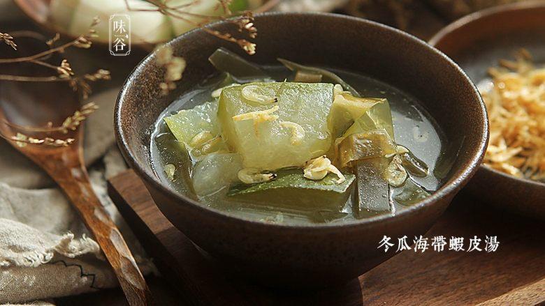 消暑的海带冬瓜虾皮汤