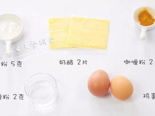 咖喱蛋卷 宝宝辅食,鸡蛋+奶酪+淀粉,食材:鸡蛋 2个,奶酪 2片,咖喱粉  2克,淀粉 5克,水 20克