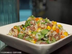 生炒牛肉饭