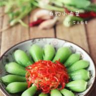 白灼小油菜