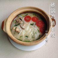 砂锅鸡汤米线