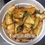 油豆腐焖鱼腩