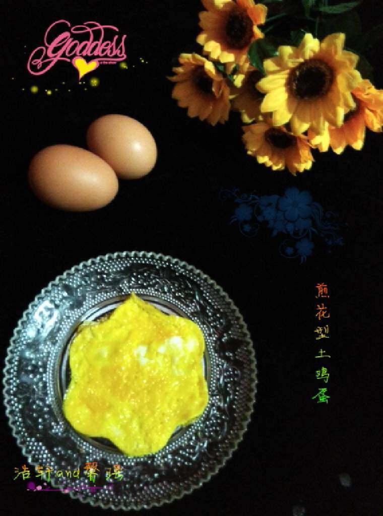 煎花型土鸡蛋