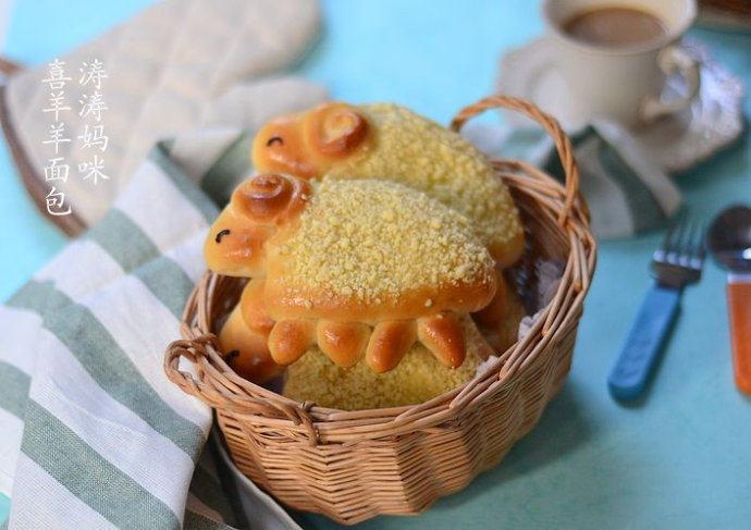 喜羊羊面包