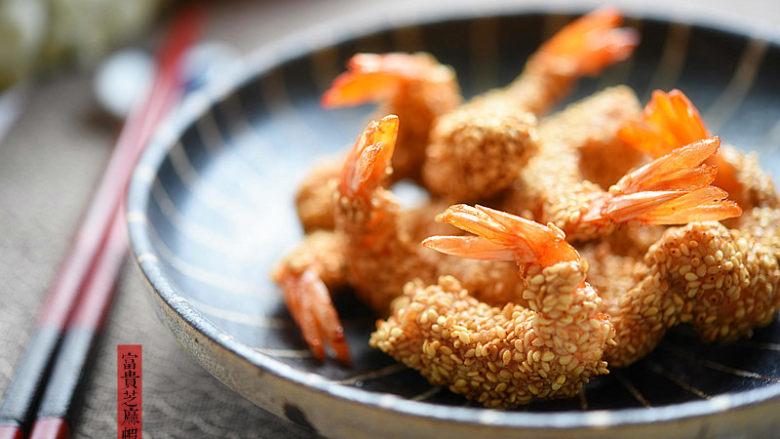 富贵芝麻虾
