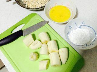 麦片香蕉,备好材料,香蕉切段,鸡蛋打散