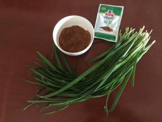 香烤韭菜,准备食材:韭菜、孜然粉、辣椒粉、椒盐