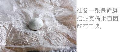 经典款豆沙汤圆,拿一张保鲜膜,将面团防于中央