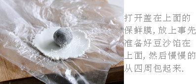 经典款豆沙汤圆,打开保鲜膜,放入先前准备好的豆沙球,将四周包起