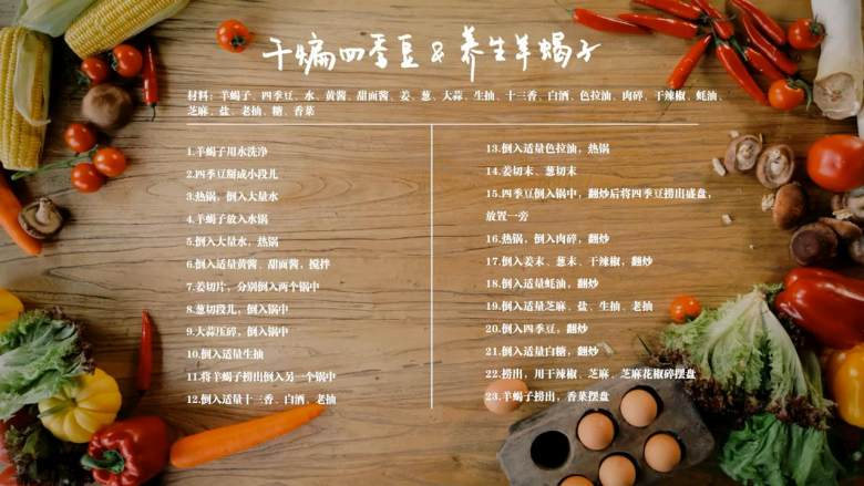 干煸四季豆&养生羊蝎子,材料准备
