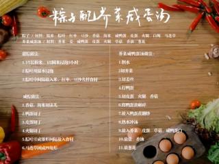 粽子&芥菜咸蛋汤,材料步骤图