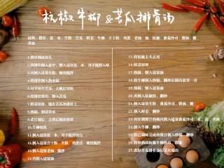 杭椒牛柳&苦瓜排骨汤,材料步骤汇总