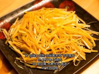 年夜饭!1 凉拌土豆丝 凉拌黑木耳 节节高升