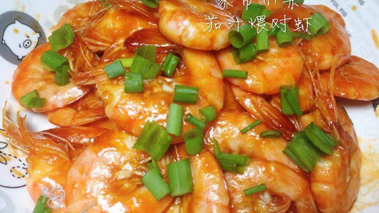 茄汁煨对虾