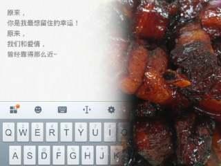 私房红烧肉,完成