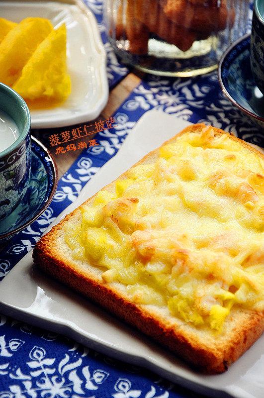 傻白甜式快手早餐:菠萝虾仁披萨