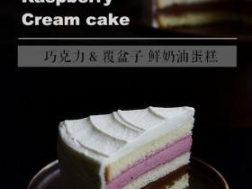 下不下雨巧克力和覆盆子都很配——巧克力覆盆子鲜奶油蛋糕