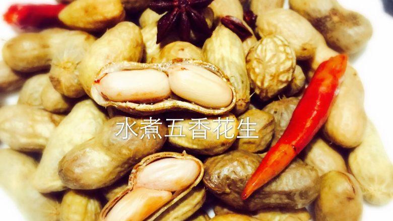 水煮五香花生#凉菜#