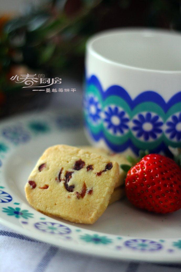 特别值得一做的经典饼干——蔓越莓饼干