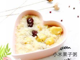 小米栗子粥