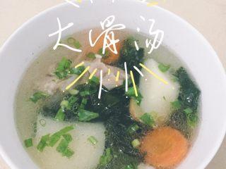 大骨汤,剩半小时的时候倒入土豆、胡萝卜和裙带菜。煮好加适量盐、葱花出锅。