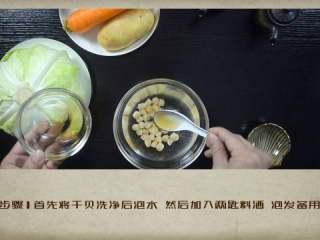 干贝罗宋汤,首先将干贝洗净后泡水,然后加入两勺料酒,泡发备用