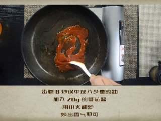 干贝罗宋汤,炒锅中放入少量的油,加入20克的番茄酱,用小火翻炒,炒出香气即可