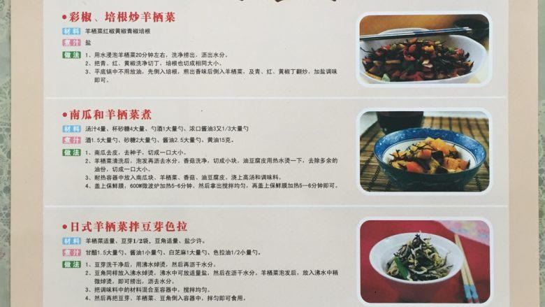 几份羊栖菜菜谱